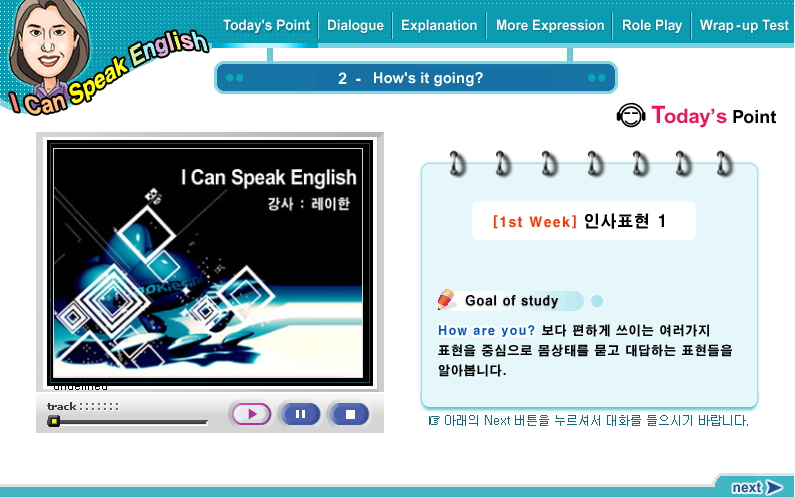 I can Speak English 1단계