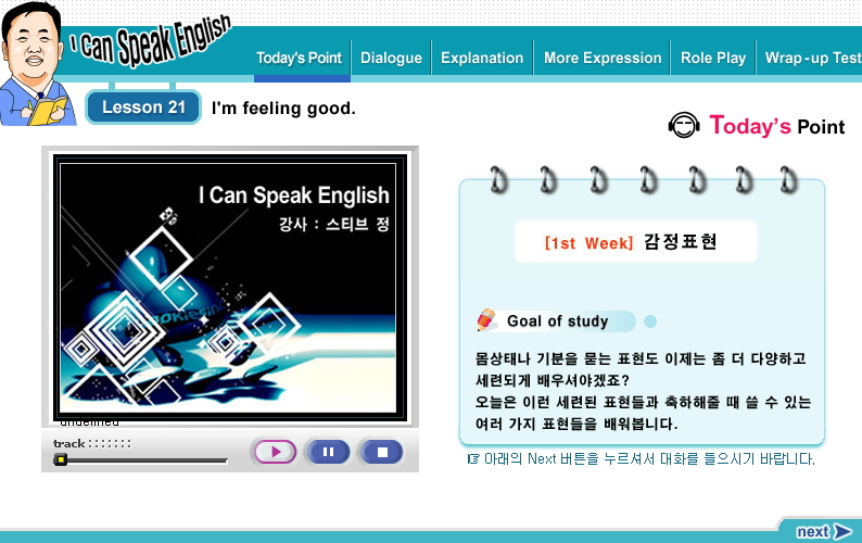 I can Speak English 2단계