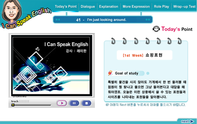 I can Speak English 3단계